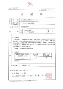 木材不燃試験成績表(soufa)