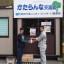 熊本地震被災地支援
